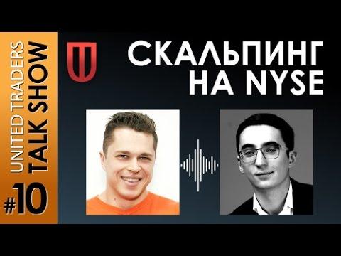 Десятое UT Talk show - Скальпинг на NYSE