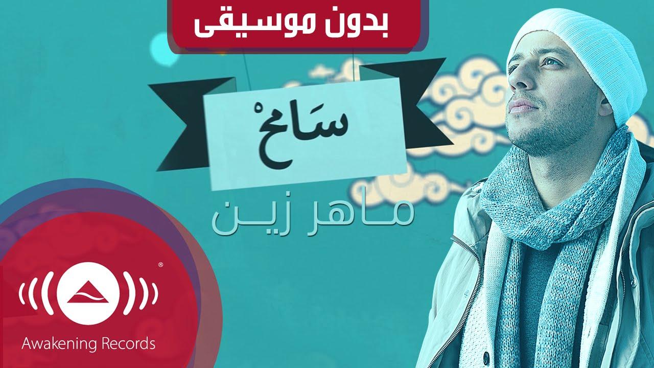 Maher Zain Samih ماهر زين سامح أنت الرابح Official Music Video Youtube