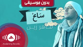 Maher Zain - Samih   | Official Music Video