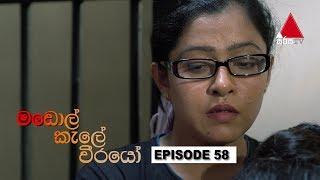 මඩොල් කැලේ වීරයෝ | Madol Kele Weerayo | Episode - 58 | Sirasa TV Thumbnail