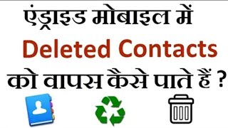 How to Recover Deleted Contacts from Android Phone - in Hindi (2018)