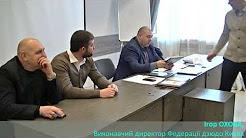 Підбиття підсумків роботи Федерації дзюдо Києва в 2017 р.