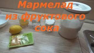 Как приготовить мармелад из фруктового сока в домашних условиях