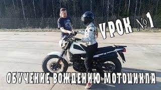 Обучение вождению мотоцикла. Урок 1.
