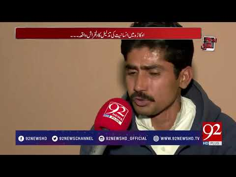 Andher Nagri - 23 December 2017 - 92NewsHDPlus