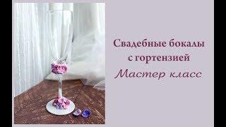 Свадебные бокалы с гортензией мастер класс/свадебные бокалы своими руками