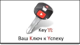 KeyYt- ваш Ключ к Успеху!