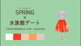 【パーソナルカラーSpring×水族館デート】ファッション&メイクのカラーコーデをご紹介!