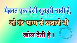 Suvichar, सुविचार, hindi suvichar , quotes, motivational quotes , life quotes , inspirational saying