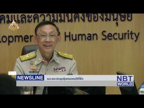 Social Development and Human Security Minister chairs meeting of protection committee