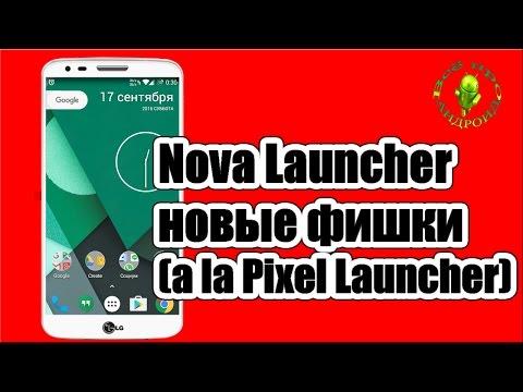 Nova Launcher новые фишки  (a la Pixel Launcher)