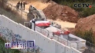 [中国新闻] 以军部署设施监测黎巴嫩跨境地下活动 | CCTV中文国际