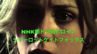 2014秋のNHK朝ドラ「マッサン」は初の外国人ヒロイン、シャーロット...