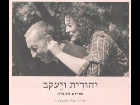 Yehudit & Yaakov - Nigunim