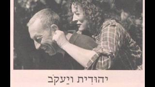 יהודית רביץ ויעקב רביץ - ניגונים