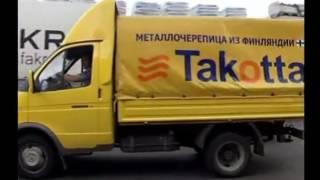 видео Финская металлочерепица Takotta (Таккота) - особенности, монтаж, виды и размеры, цена и где купить