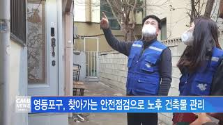 [서울뉴스]영등포구, …