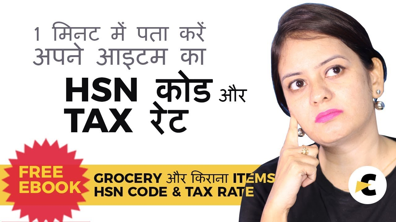 Gst Code Find Your Item S Hsn Code Gst Tax Rate In 1 Minute