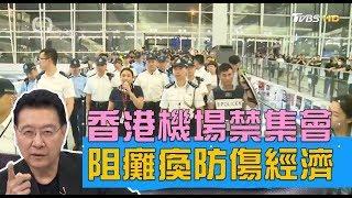 """香港機場獲""""臨時禁制令""""禁集會遊行 阻癱瘓機場傷經濟? 少康戰情室 20190814"""