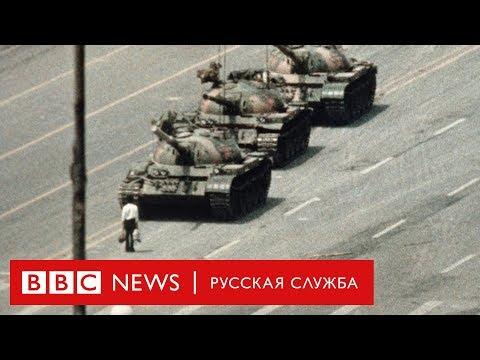 30 лет событиям на площади Тяньаньмэнь