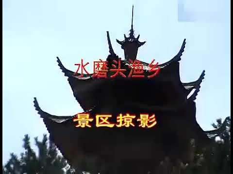 晋中:太行小江南——山西省晋中市昔阳县水磨头渔乡