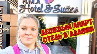 ДЕШЕВЫЙ АПАРТ ОТЕЛЬ В АЛАНИИ ВСЕГО 13 ЦЕЛАЯ КВАРТИРА HMA HOTEL SUİTES