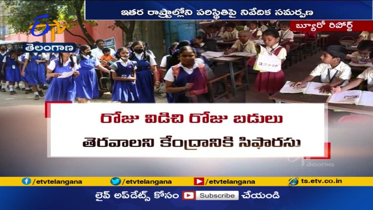 ఆగస్టు 15 తర్వాత తెలంగాణలో తెరుచుకోనున్న బడులు !   Govt Mulls Reopening of Schools After August 15th