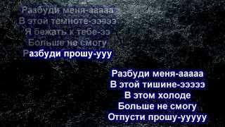 Караоке TV - Разбуди меня (Слава Басюл) 0013