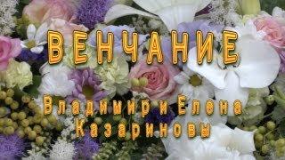 Венчание. Владимир и Елена Казариновы.