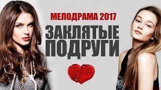 Заклятые подруги 2 часть (2017) НОВИНКА HD