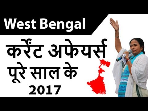West Bengal complete one year Current Affairs 2017 January to December for WBCS & other state exams