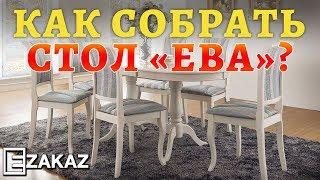 ОБЗОР и СБОРКА обеденного раздвижного стола «Ева» (Eva) от TetChair