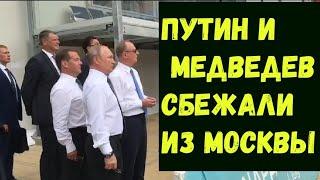 Путин и Медведев сбежали из Москвы. Осторожно радиация.