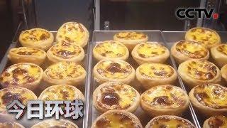 [今日环球]魅力新澳门 官也街:一条小巷吃出百味澳门| CCTV中文国际