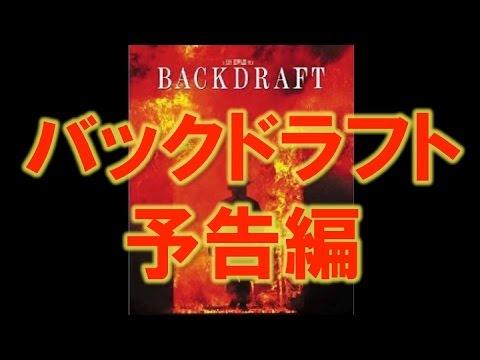 バックドラフト 映画予告編 Backdraft Trailer  USJ ユニバーサルスタジオジャパン
