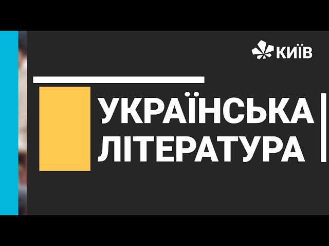 """8 клас. Українська література. Юрій Винничук """"Місце для дракона""""."""