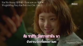 [KARAOKE/THAISUB] Kim Min Seung (김민승) - From now on (Weightlifting Fairy Kim Bok Joo OST.) MV