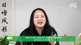 오드리탕, 대만디지털장관 강연