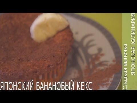 ЯПОНСКИЙ БАНАНОВЫЙ КЕКС без регистрации и смс