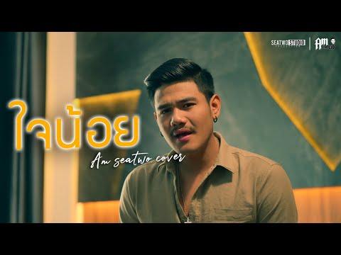 ใจน้อย - Am seatwo (cover version) Original : Txrbo
