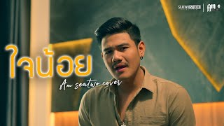 ใจน้อย - Am seatwo (cover version) Original : Txrbo