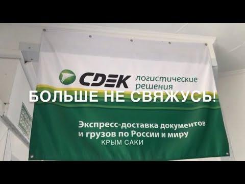 Транспортная компания СДЭК / CDEK в Крыму. Саки. Крым сегодня. Крым 2019
