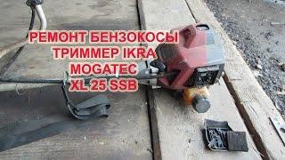 Ремонт бензокоси, IKRA MOGATEC XL 25 SSB