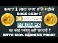 Earn 1 Lakh with Dogecoin Every Month on Poloniex Exchange I Bitcoin Adviser