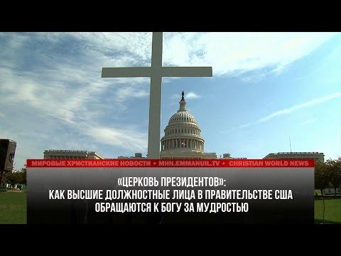 ВЫСШИЕ ДОЛЖНОСТНЫЕ ЛИЦА В ПРАВИТЕЛЬСТВЕ США ОБРАЩАЮТСЯ К БОГУ ЗА МУДРОСТЬЮ