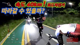 [44회] 속도 40km 로드자전거 따라갈 수 있을까?…