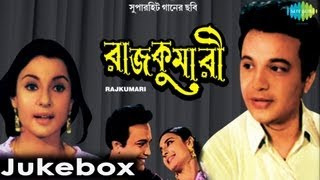 Rajkumari | Bengali Movie Songs | Audio Jukebox | Uttam Kumar, Tanuja