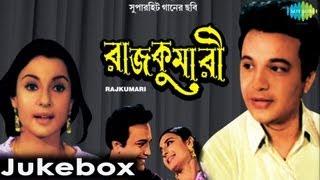 Rajkumari | Bengali Movie Songs | Audio Jukebox | Uttam Kumar, Tanuja