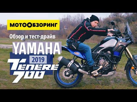 Yamaha Tenere 700 (2019) Обзор и тест-драйв