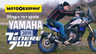 yamaha Tenere 700 (2019) Обзор и тест-драйв  Большой внедорожный смартфон